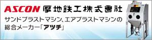 厚地鉄工株式会社