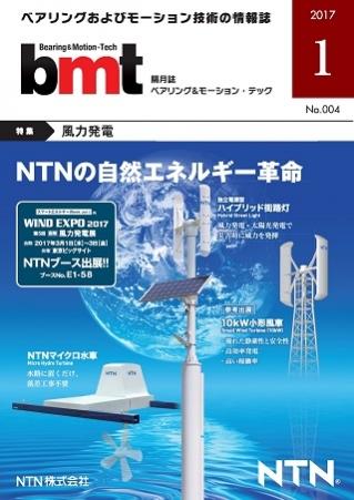 bmt2017年1月号表紙