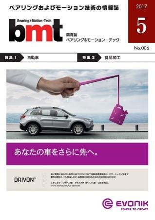 bmt2017年5月号表紙