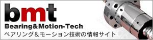 ベアリング&モーション・テック