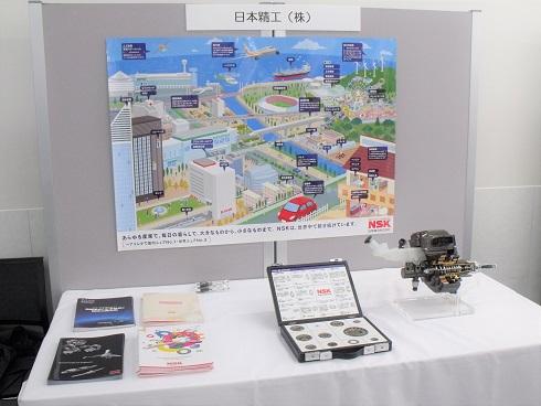 日本精工: 日本精工のブース