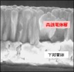 三菱マテリアル「ゾルゲル液で電極上に形成された超電体」