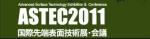 ASTEC 2011 国際先端表面技術展・会議