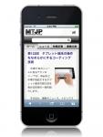 メカニカル・テックのiPhone画面