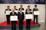 彩の国産業技術大賞表彰式