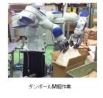 安川電機「自動開梱システム」