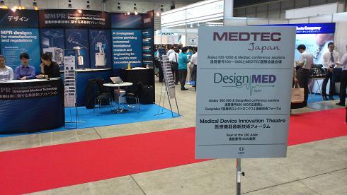 MEDTEC2011の様子
