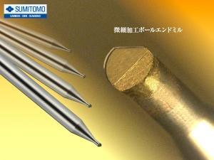 住友電工「スミダイヤ バインダレス」を刃先素材に用いた微細加工エンドミル