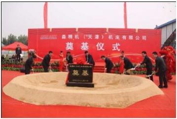 森精機天津工場の鍬入れ式