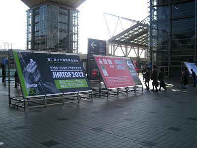 JIMTO2012