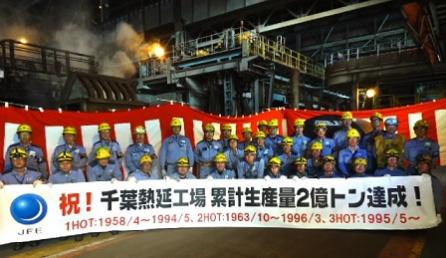 JFEスチール「東日本製鉄所の熱延工場が累計生産量2億t達成」