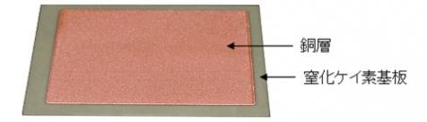 窒化ケイ素をベースに開発した金属セラミック基板