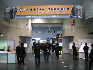 日本ダイカスト会議・展示会のもよう