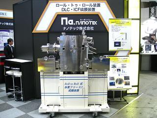 ナノテックが展示したRoll to Roll成膜装置
