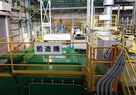大同特殊鋼「新開発の熱間高速横型鍛造機」