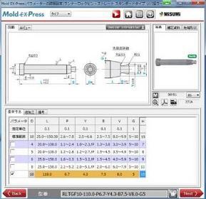 ミスミグループ本社「Mold EX-Press」