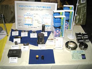 八田工業が展示したASPNの処理サンプル
