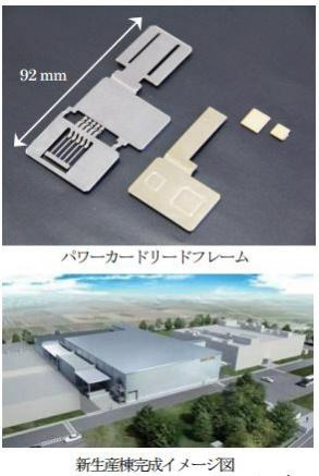 愛知製鋼「パワーカードリードフレームと新生産棟完成イメージ図」