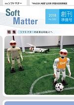 月刊ソフトマター創刊準備号表紙s