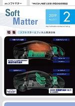 SoftMatter1902表紙s