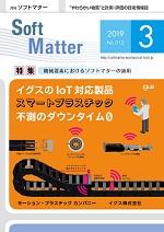 Softmatter1903表紙s