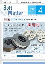 Softmatter1904表紙s