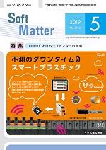 Softmatter1905表紙s