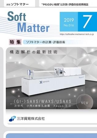 Softmatter1907表紙