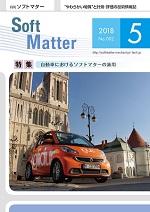 SoftMatter創刊号表紙s